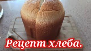 Рецепт хлеба для хлебопечки Вкусный рецепт хлеба