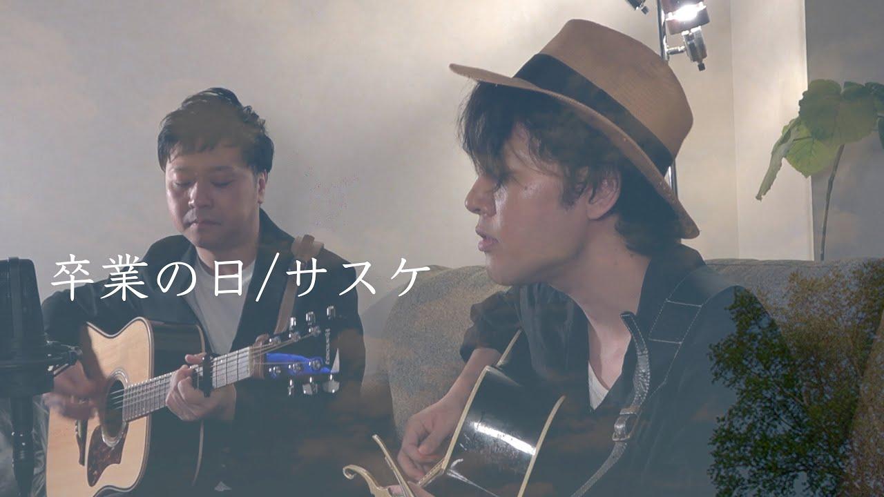 【生演奏】卒業の日/サスケ