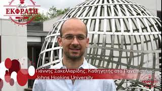 25-7-2019 Σακελλαρίδης Γιάννης  Καθηγητής στο Πανεπιστήμιο Johns Hopkins University    ΕΚΦΡΑΣΗ97