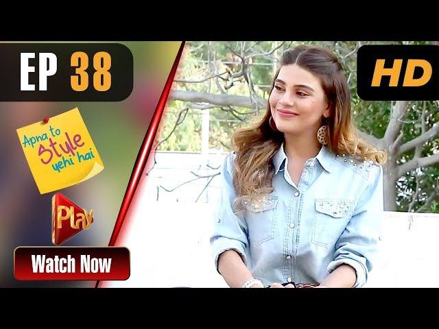 Apna To Style Yehi Hai - Episode 38   Play Tv Dramas   Sonia Rao, Saba Zaman   Pakistani Drama