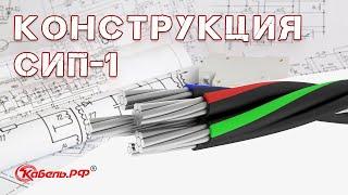 Производство провода СИП-1 - Кабель.РФ(, 2011-08-10T19:18:34.000Z)