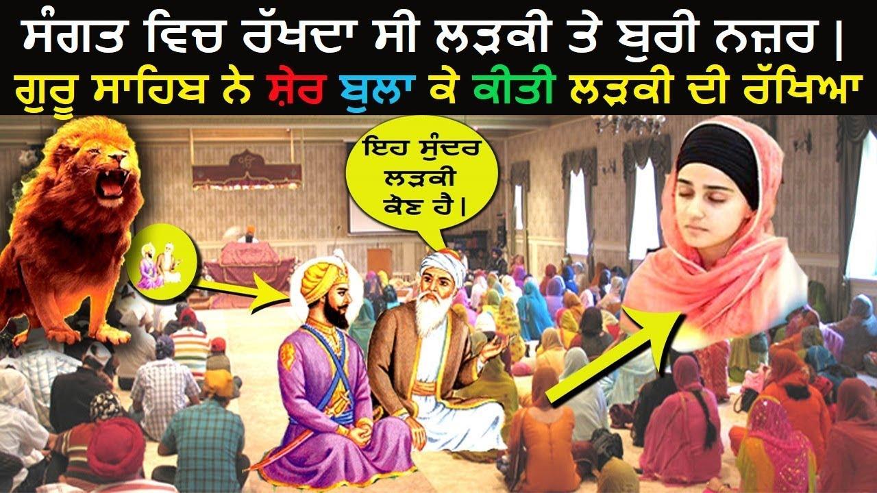 Sangat Vich Rakhda C Buri Najar I Guru Gobind Singh Ji Story I Gurbani Katha