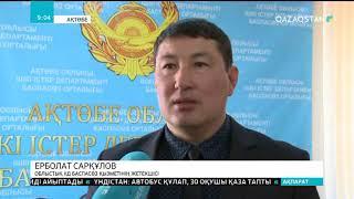 Ақтөбеде Мәскеуден Қырғызстанға бет алған автобусқа шабуыл жасалды