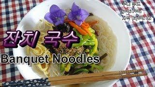 잔치국수 ,  Banquet Noodles , kore…