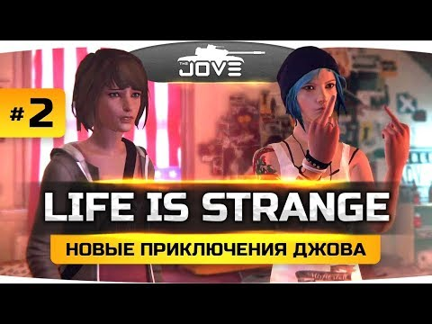 ОТМАТЫВАЕМ ВРЕМЯ НАЗАД ● Life Is Strange #2