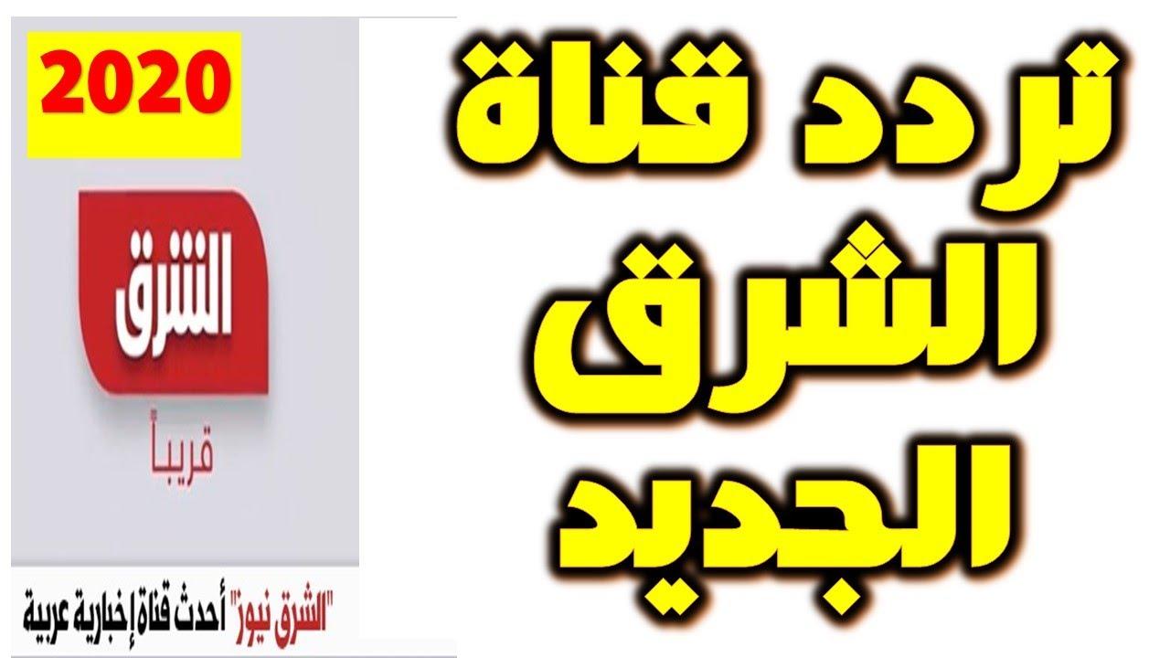 تردد قناة الشرق الجديدة 2020 نايل سات و SD نايل سات وعرب سات 2020