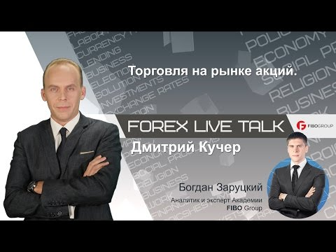 FOREX LIVE TALK 31. «Особенности торговли акциями на фондовом рынке.»