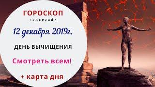 День вычищения   Гороскоп   12 декабря 2019 (Чт)