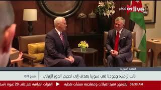 صباح أون - نائب ترامب: وجودنا في سوريا يهدف إلى تحجيم الدور الإيراني thumbnail