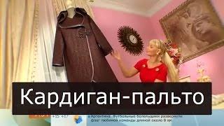 Кардиган пальто из плотного трикотажа Ольга Никишичева 173