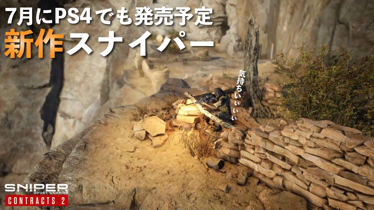 【新作スナイパー】7月PS4/PS5で発売予定の「超気持ちいい」スナイパーゲーでストレス発散!!【Sniper Ghost Warrior Contracts 2 】