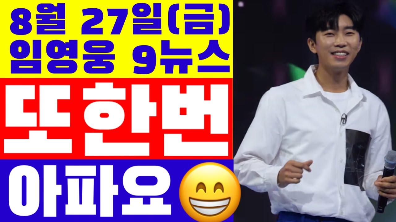 임영웅 9시뉴스 (8월 27일 금요일) 아파요 역주행 시동! 정영주 투표로 팬심