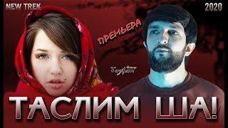 Navik MC - Таслим ша (Клипхои Точики 2020)