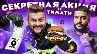Огромный бургер за 0 рублей от Тимати / Новое меню Black Star Burger