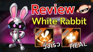 Garena Contra: Return - รีวิว Big White Rabbit ( กระต่ายน้อยสายวิ่งฮีว )