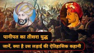 Panipat का तीसरा युद्ध: जानें, क्या है उस लड़ाई की ऐतिहासिक कहानी | EY Collection