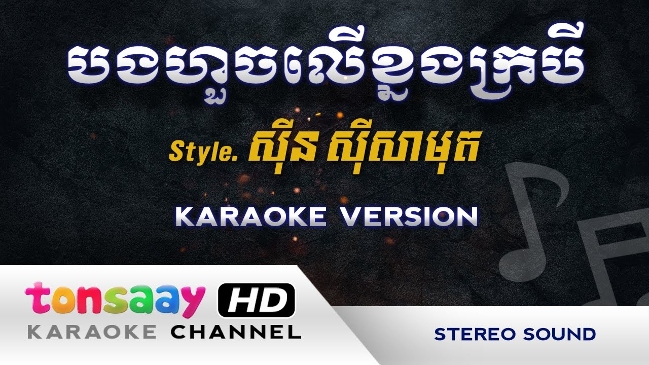 រាំវង់ - បងហួចលើខ្នងក្របី ភ្លេងសុទ្ធ - bong houch ler knong krobey [Tonsaay Karaoke] Instrumental