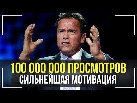 МЕЧТА-Самое Сильное Мотивационное Видео! Твой ПЕРЕЛОМНЫЙ Момент!!!
