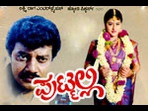 Full Kannada Movie 2005 | Puttamalli | Saikumar, Malashree.