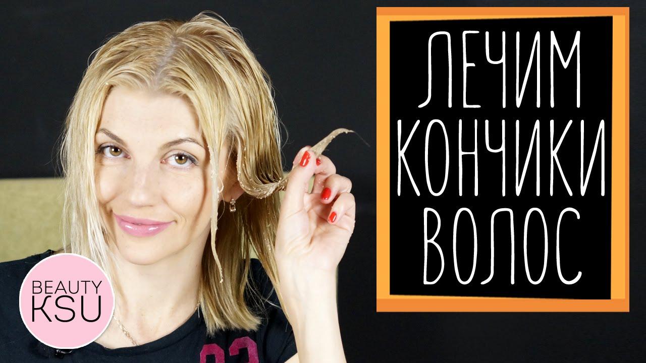 Средство для ломких секущихся волос отзывы