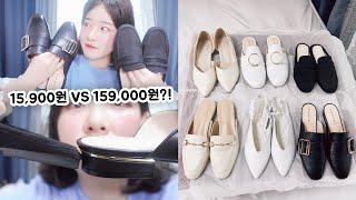 편한 신발하울! 만원대 VS 백화점 신발  10배 비싸…