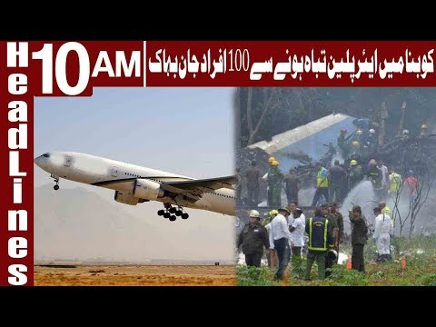 Cubana Passenger Jet With 104 People On Board Crashed - Headlines 10 AM - 19 May 2018 - Express News