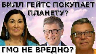 Билл Гейтс желает управлять Миром? Еда будет в дефиците? Идеальная пара #503