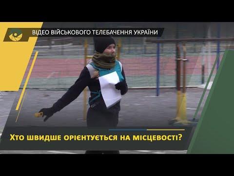 Військове телебачення України: Змагання зі спортивного орієнтування ХНУПС