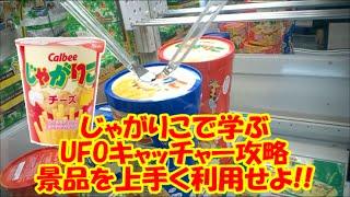 Repeat youtube video 【UFOキャッチャー】 じゃがりこバケツに挑戦!! 【クレーンゲーム】