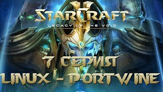 StarCraft 2: Наследие Пустоты - 7 Серия (StarCraft 2: Legacy of the Void - Linux PortWine)