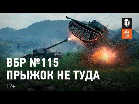 ВБР №115 — Прыжок не туда