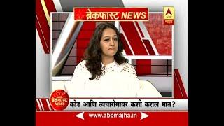 Breakfast News Bulletin : World Kode & Skin Disease Day : Discussion With Dr Kshama Vibhak