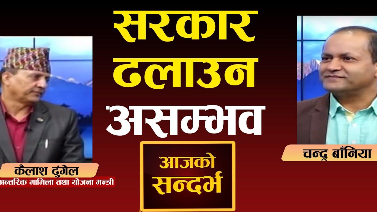 ओलीलाई पद छाड्न निरन्तर दवाव छ, अब के हुन्छ ? | Nepal News Today| Mountain TV