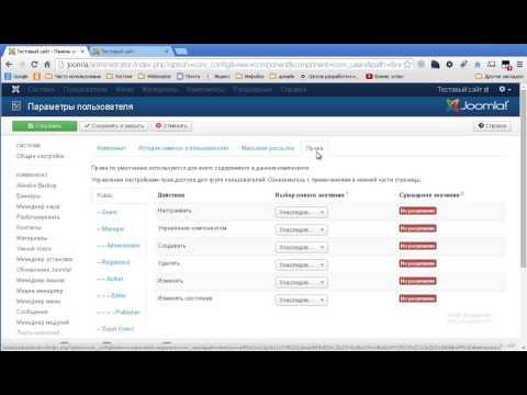 23 - Регистрация пользователей в Joomla
