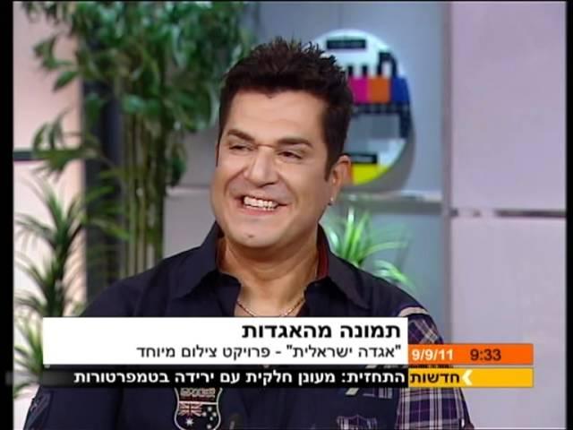 אגדה ישראלית ערוץ 2