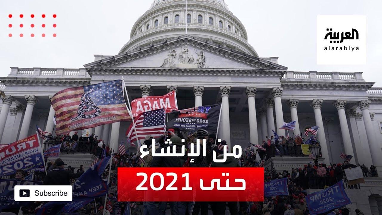 أبرز الاعتداءات التي طالت الكونغرس الأميركي  - نشر قبل 45 دقيقة