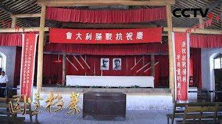 《国宝档案》 20190820 延安精神放光芒——山沟里的统帅部| CCTV中文国际