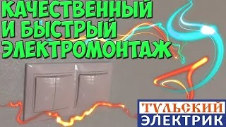 Услуги электрика в Туле. Как добавить выключатель.(http://electric-tula.ru/uslugi/ustanovka-lustr.html., 2016-03-21T15:27:10.000Z)