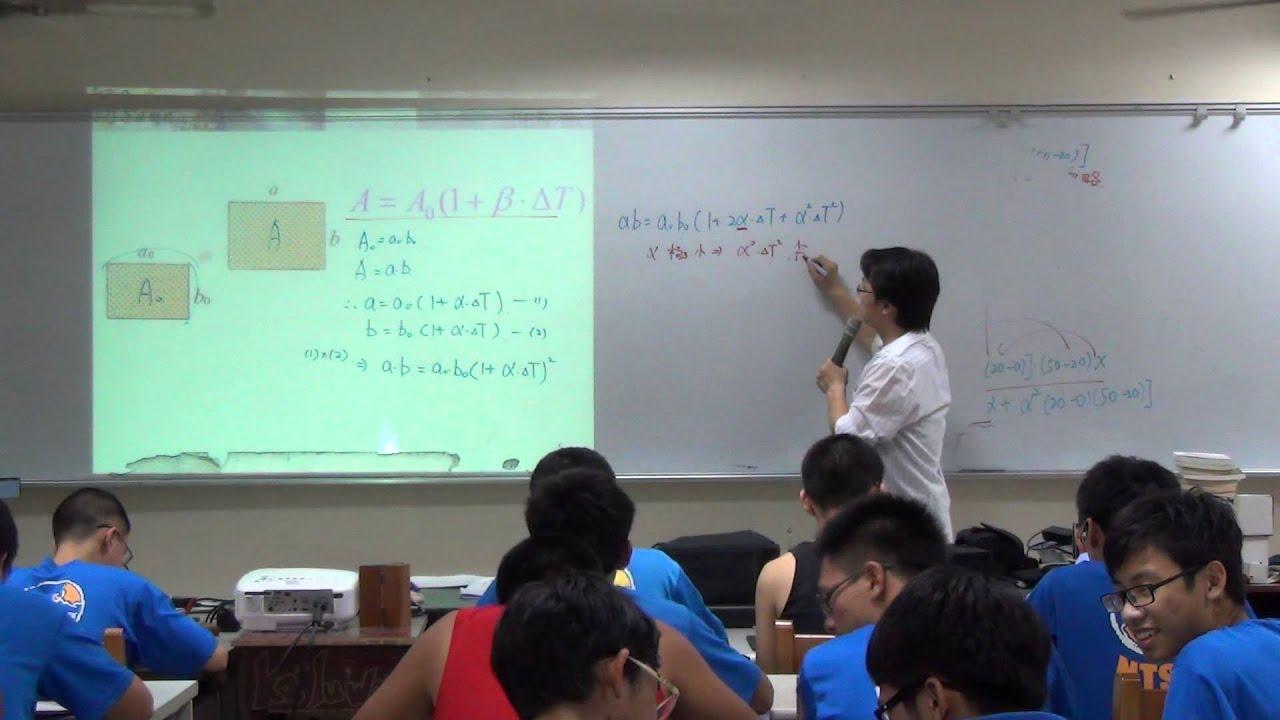 1-4 熱膨脹 面膨脹公式講解 - YouTube