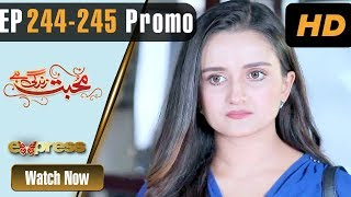 Pakistani Drama | Mohabbat Zindagi Hai - Episode 244-245 Promo | Express Entertainment Dramas