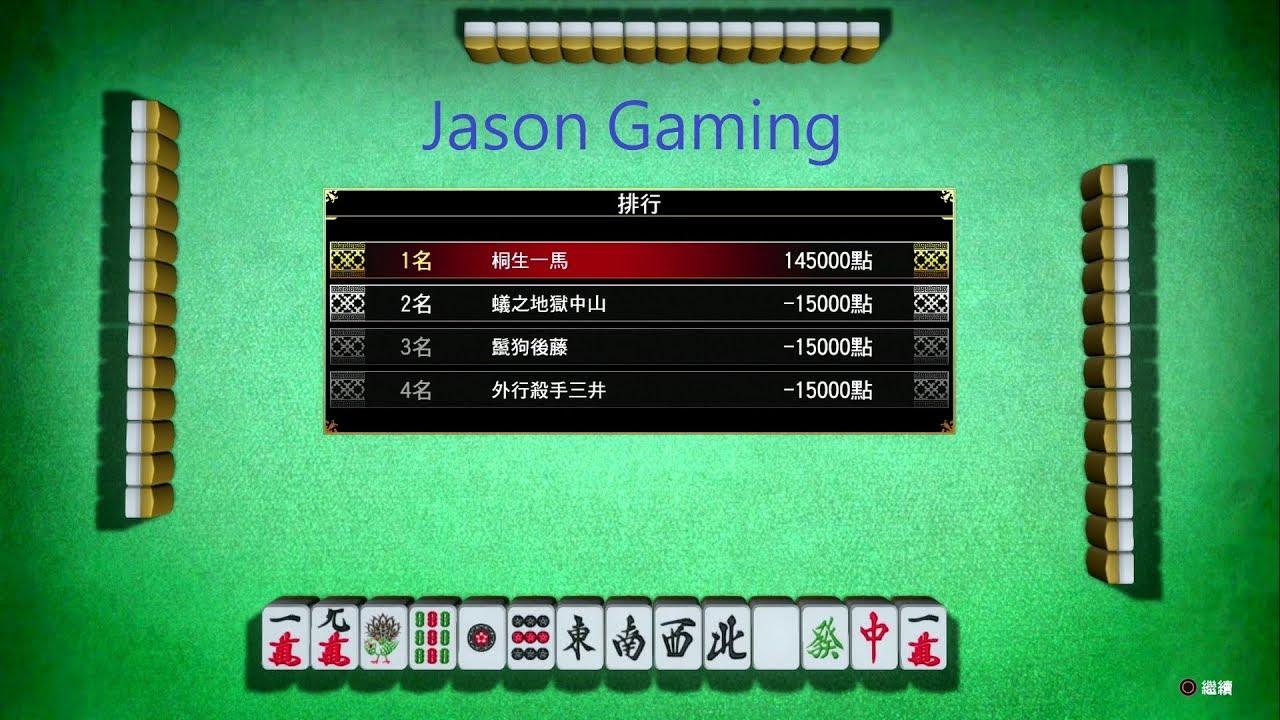 人中之龍 極2 中文 (麻雀支線任務, 有了無雙牌, 就可以輕易勝出) 1080p - YouTube