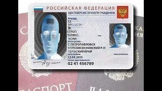 видео Электронный паспорт гражданина РФ