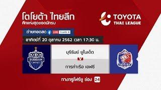Toyota thai league 20/10/2019 บุรีรัมย์ ยูไนเต็ด พบ การท่าเรือ เอฟซี