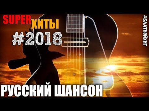 Это Русский Шансон 2018....