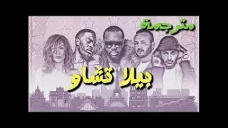 Bella ciao - Naestro ft. Maître Gims, Vitaa, Dadju, Slimane مترجمة عربي