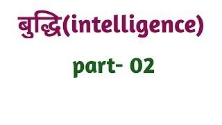 बुद्धि के सिद्धान्त ( principle of intelligence) PSYCHOLOGY for Dsssb PRT,CTET, 2nd grade,1st grade