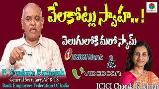 Venkata Ramaiah About Chanda Kochhar ICICI Bank Scam   General Secretary Bank Employee's Federation