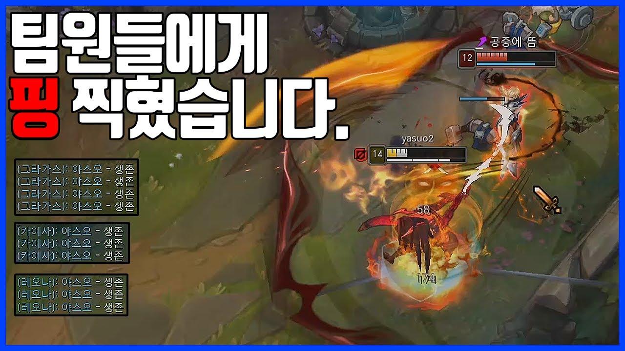 팀원들이 저에게 핑을찍네요......감사합니다 :) 야스오VS카밀(League of legends Korea Challenger Yasuo !)