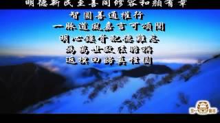 國語善歌 傳承涵養展風範 東南苦行山 活佛師尊慈訓
