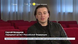 Вести. Интервью - Сергей Безруков